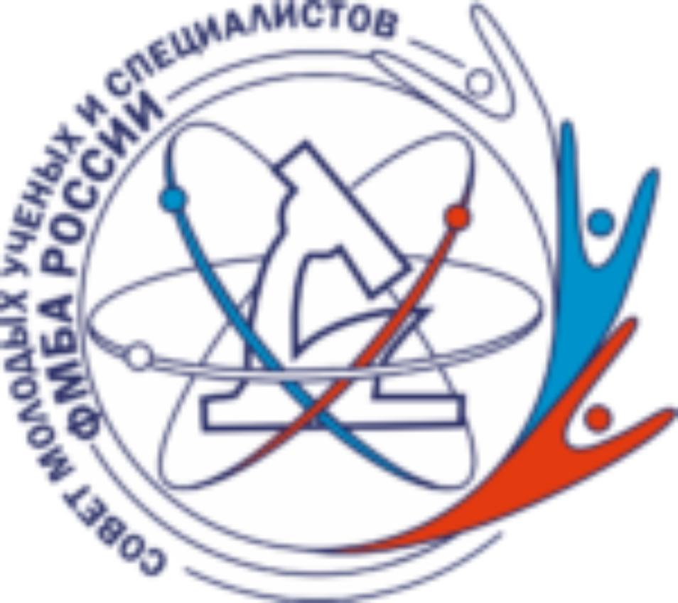 Совет молодых ученых и специалистов ФМБА России